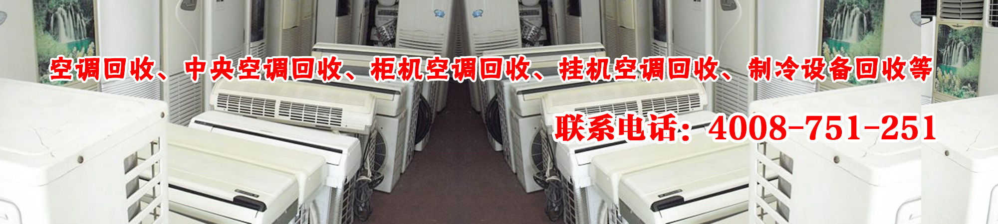 天津中央空调回收